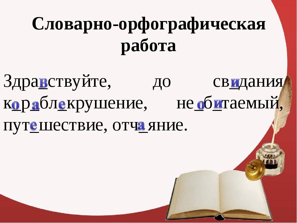 Здра_ствуйте, до св_дания к_р_бл_крушение, не_б_таемый, пут_шествие, отч_яние...