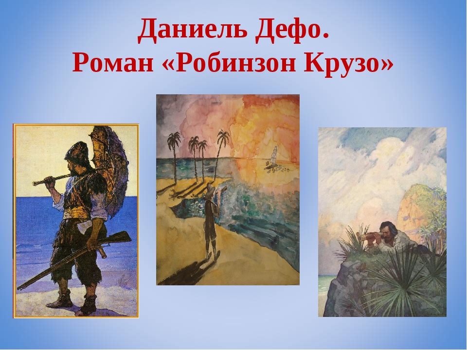 Даниель Дефо. Роман «Робинзон Крузо»
