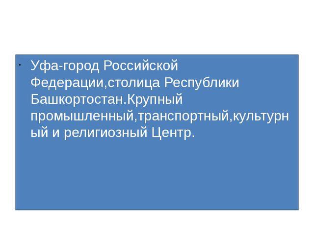 Рабочая программа по истории и культуре башкортостана 2 класс