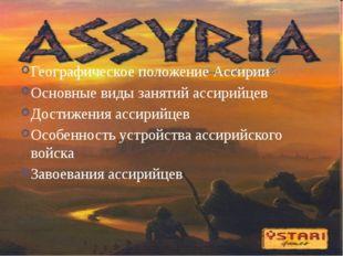 Географическое положение Ассирии Основные виды занятий ассирийцев Достижения