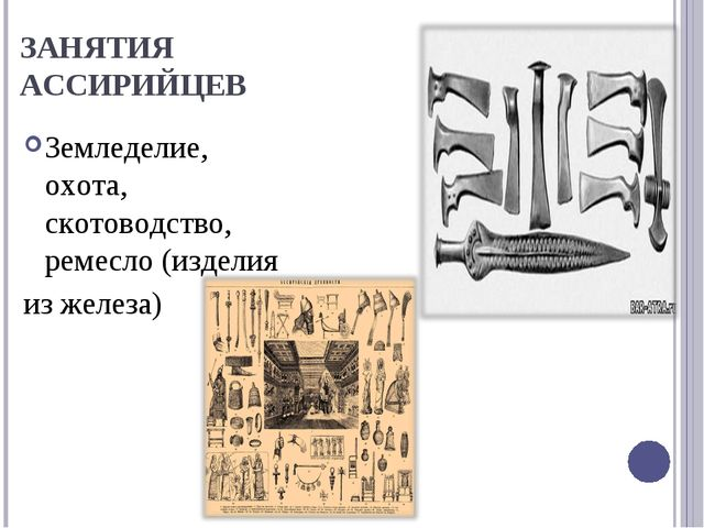 ЗАНЯТИЯ АССИРИЙЦЕВ Земледелие, охота, скотоводство, ремесло (изделия из железа)