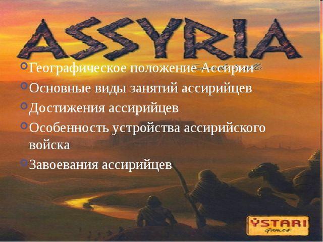 Географическое положение Ассирии Основные виды занятий ассирийцев Достижения...