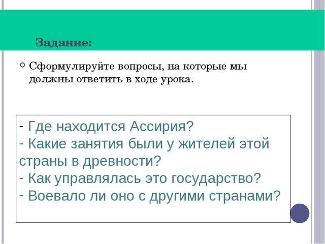 Задание: Сформулируйте вопросы, на которые мы должны ответить в ходе урока....