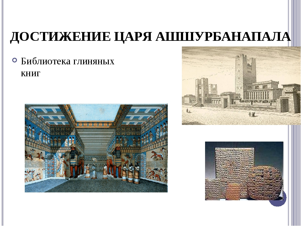 ДОСТИЖЕНИЕ ЦАРЯ АШШУРБАНАПАЛА Библиотека глиняных книг