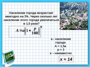 Население города возрастает ежегодно на 3%. Через сколько лет население этого