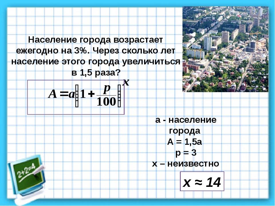 Население города возрастает ежегодно на 3%. Через сколько лет население этого...