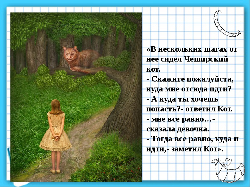 «В нескольких шагах от нее сидел Чеширский кот. - Скажите пожалуйста, куда мн...