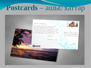 Postcards – ашықхаттар