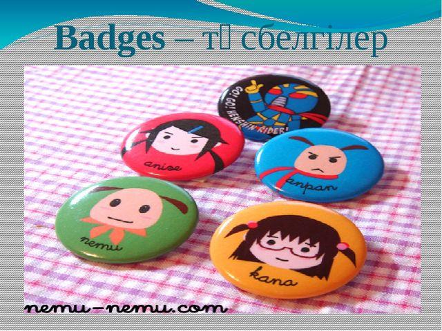 Badges – төсбелгілер