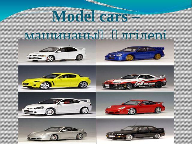 Model cars – машинаның үлгілері