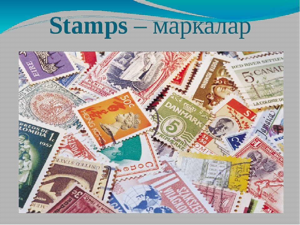 Stamps – маркалар