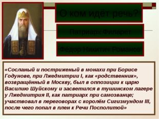 «Сосланый и постриженый в монахи при Борисе Годунове, при Лжедмитрии I, как «
