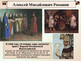 В 1648 году, 16 января, царь заключил брак с Марьей Ильиничной Милославской в