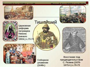 Соляной бунт (1648г.) стр.68 Медный бунт (1662г.) стр.68-69 Восстание под пр