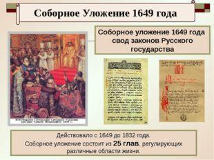 Соборное уложение 1649 года свод законов Русского государства Действовало с 1