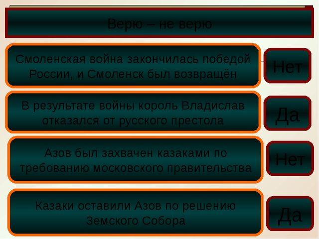 Верю – не верю Смоленская война закончилась победой России, и Смоленск был во...