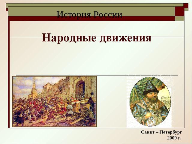 Народные движения Санкт – Петербург 2009 г. История России
