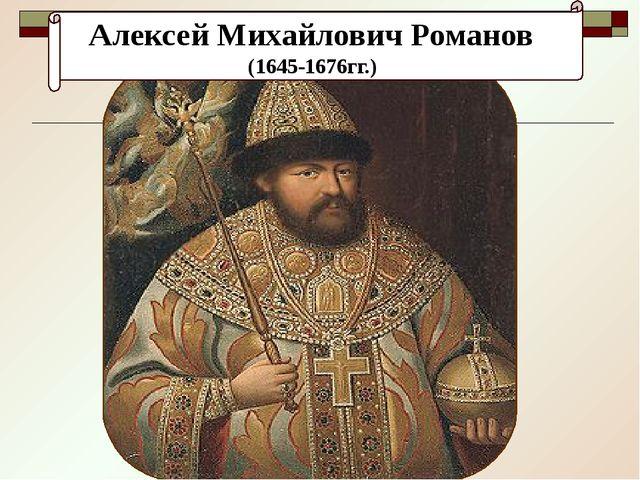 Алексей Михайлович Романов (1645-1676гг.)