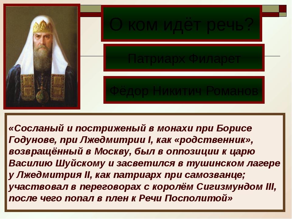 «Сосланый и постриженый в монахи при Борисе Годунове, при Лжедмитрии I, как «...