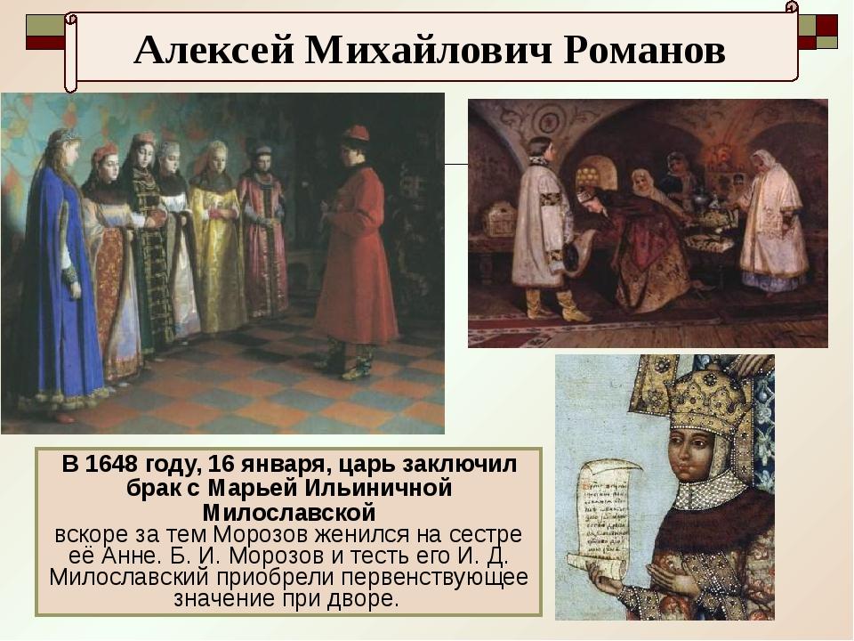 В 1648 году, 16 января, царь заключил брак с Марьей Ильиничной Милославской в...