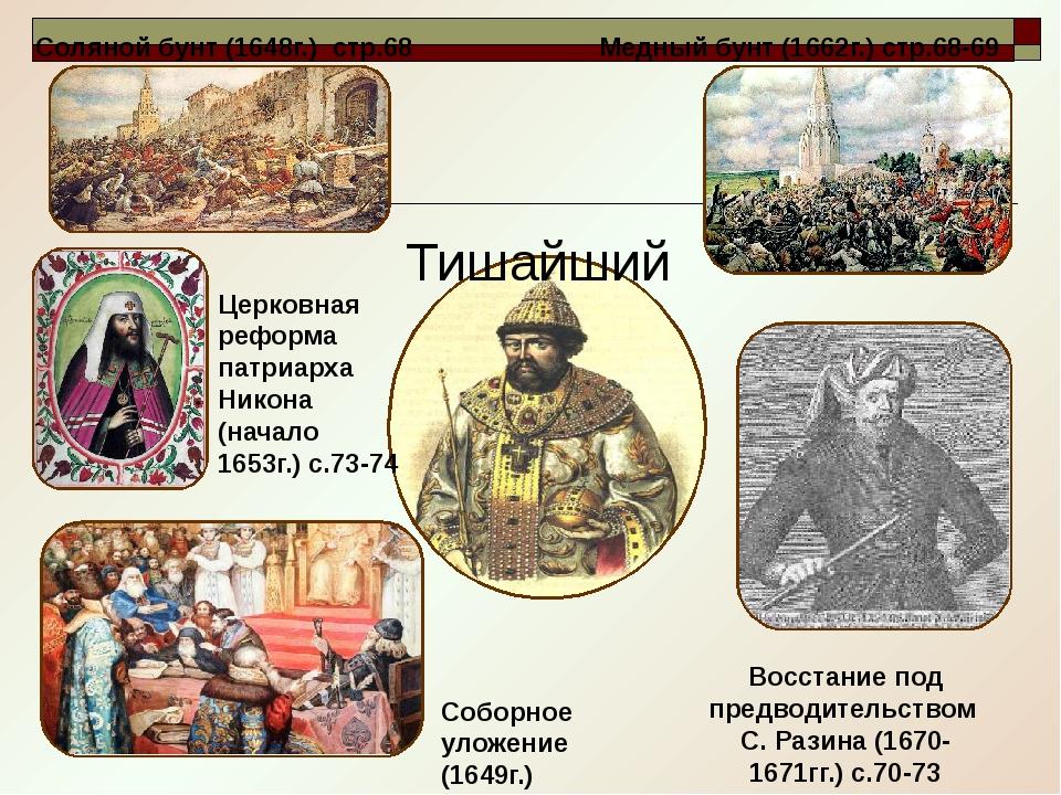 Соляной бунт (1648г.) стр.68 Медный бунт (1662г.) стр.68-69 Восстание под пр...