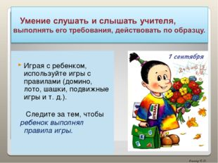 Играя с ребенком, используйте игры с правилами (домино, лото, шашки, подвижн