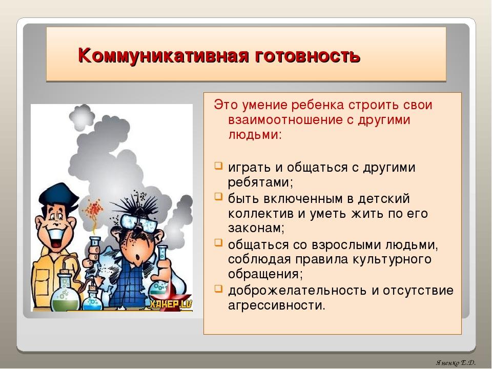 Коммуникативная готовность Это умение ребенка строить свои взаимоотношение с...