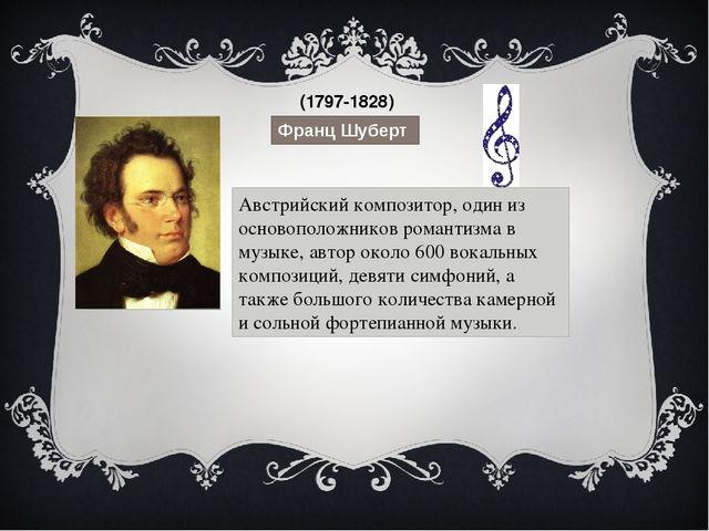 (1797-1828) Австрийский композитор, один из основоположников романтизма в муз...