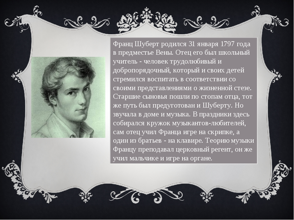 Франц Шуберт родился 31 января 1797 года в предместье Вены. Отец его был школ...