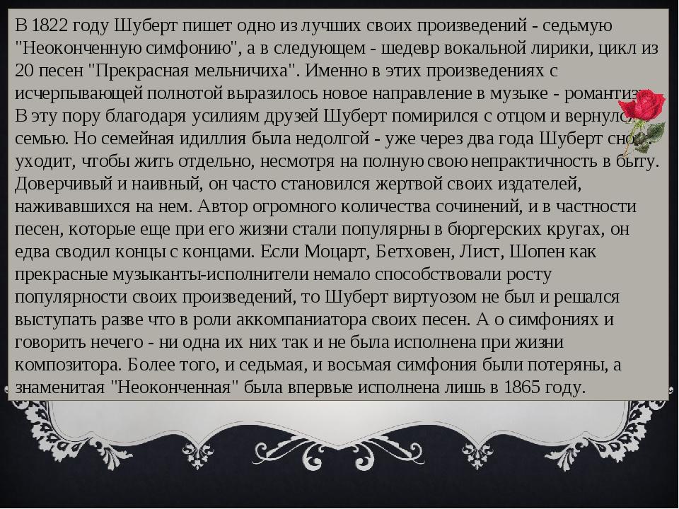 """В 1822 году Шуберт пишет одно из лучших своих произведений - седьмую """"Неоконч..."""