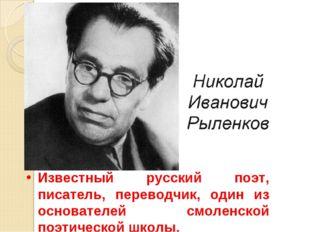 Н. Известный русский поэт, писатель, переводчик, один из основателей смоленск