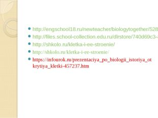 http://engschool18.ru/newteacher/biologytogether/528-stroenie-rastitelnoj-kle