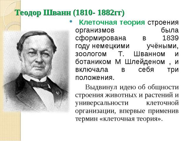 Теодор Шванн (1810- 1882гг)  Клеточная теория строения организмов была сформ...