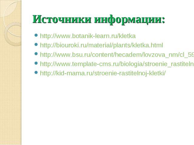 Источники информации: http://www.botanik-learn.ru/kletka http://biouroki.ru/m...