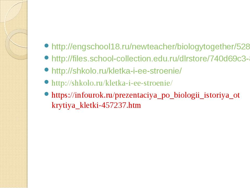 http://engschool18.ru/newteacher/biologytogether/528-stroenie-rastitelnoj-kle...