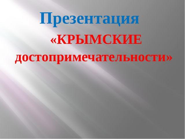 Презентация «КРЫМСКИЕ достопримечательности»