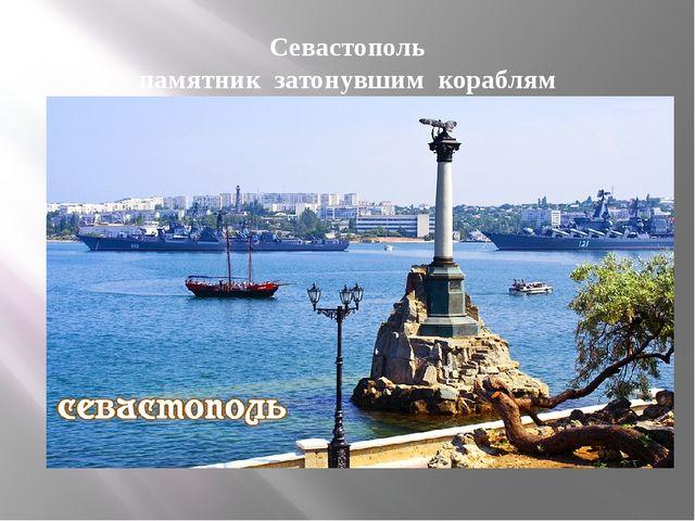Севастополь памятник затонувшим кораблям