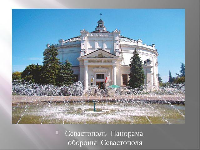 Севастополь Панорама обороны Севастополя