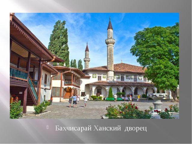 Бахчисарай Ханский дворец