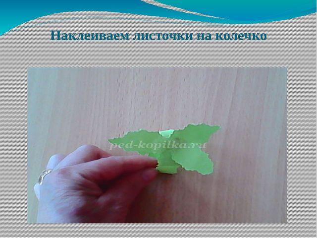 Наклеиваем листочки на колечко