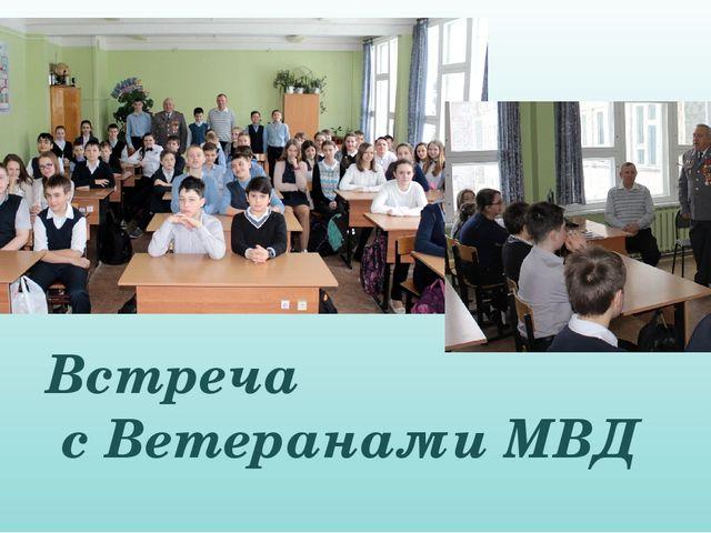 Встреча с Ветеранами МВД