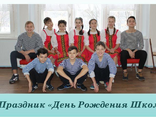 Праздник «День Рождения Школы»