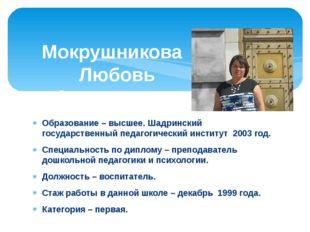 Образование – высшее. Шадринский государственный педагогический институт 2003