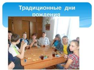 Традиционные дни рождения в классе.