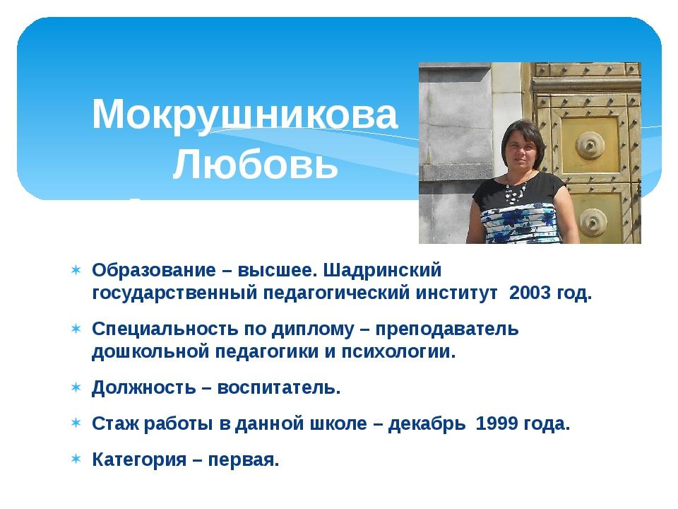 Образование – высшее. Шадринский государственный педагогический институт 2003...