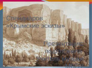 Спендиаров «Крымские эскизы» Презентацию подготовила Учитель музыки МБОУ «сре