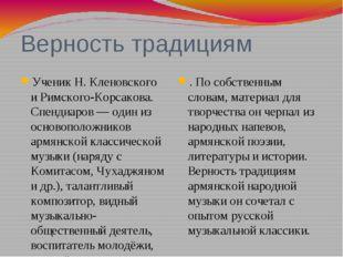 Верность традициям Ученик Н. Кленовского и Римского-Корсакова. Спендиаров — о