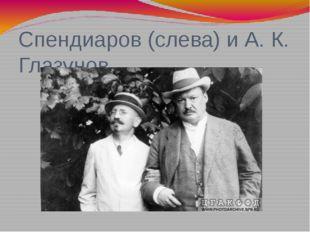 Спендиаров (слева) и А. К. Глазунов