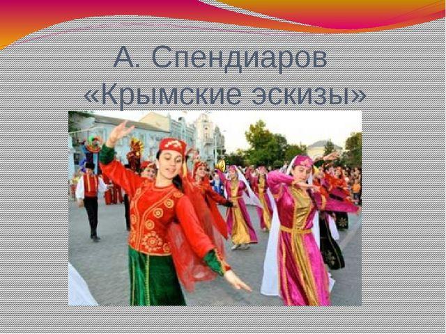 А. Спендиаров «Крымские эскизы»