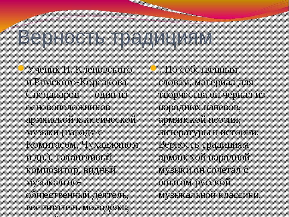 Верность традициям Ученик Н. Кленовского и Римского-Корсакова. Спендиаров — о...